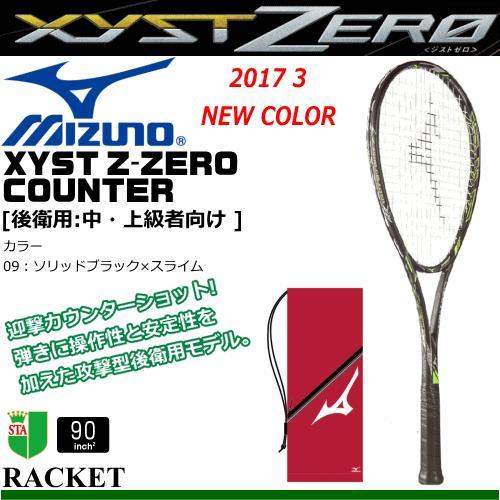 20%OFF 送料無料 MIZUNO[ミズノ]ソフトテニス ラケット Xyst Z ZERO COUNTER ジスト Zゼロ カウンター (後衛用:中・上級者向け) 63JTN730] 張り代込 返品