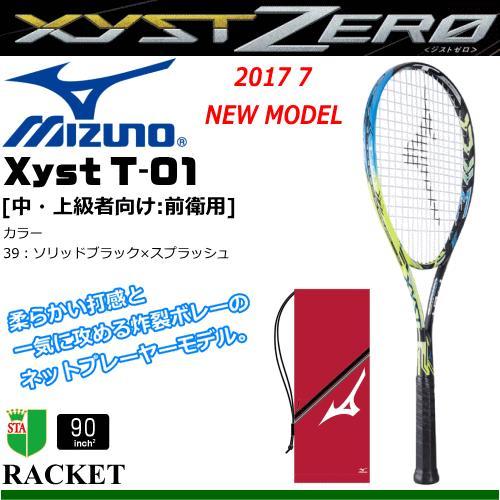 20%OFF&送料無料 MIZUNO[ミズノ]ソフトテニス ラケット Xyst T-01 ジスト T ゼロワン (前衛用:中・上級者向け) 63JTN733] 張り代込 返品・交換不可