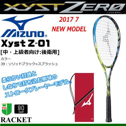 20%OFF&送料無料 MIZUNO[ミズノ]ソフトテニス ラケット Xyst Z-01 ジスト Z ゼロワン (後衛用:中・上級者向け) 63JTN734] 張り代込 返品・交換不可