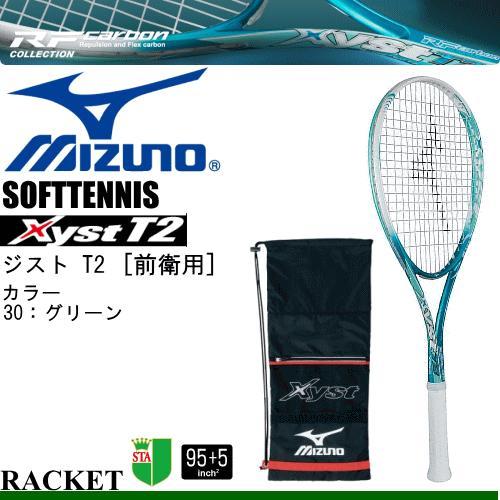 20%OFF MIZUNO[ミズノ]Xyst T2 ジスト T2 (前衛用) ソフトテニス ラケット 6TN427] 張り代込 返品・交換不可 送料無料 smtb-MS 郵