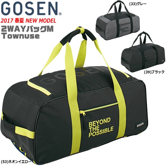 20%OFF GOSEN[ゴーセン]ソフトテニス バッグ 2WAYバッグM Townuse ボストンバック 遠征バッグ[BA17T2WM]バドミントン
