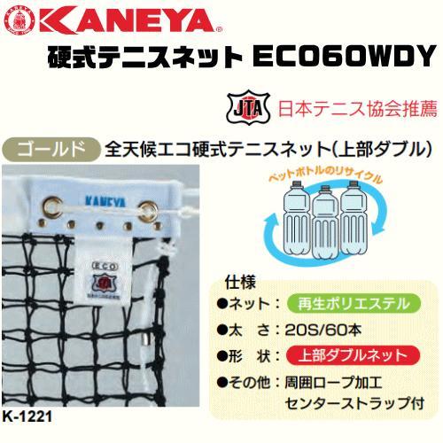 2019年最新入荷 KANEYA カネヤ硬式テニスネット ECO60WDY 全天候エコ硬式テニスネット ロープタイプ 日本テニス協会推奨 送料無料 smtb-MS, ポンプブロワ c61b3501
