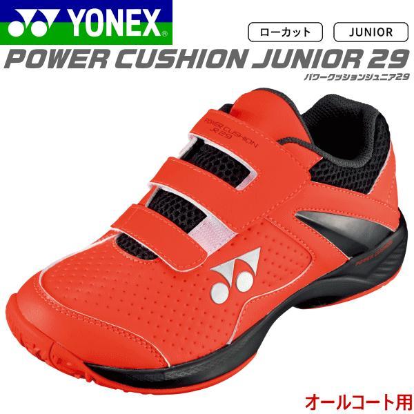 YONEX ヨネックス ソフトテニスシューズ POWER CUSHION JUNIOR 29 パワークッションジュニア29 ジュニア:子供用 ローカット オールコート用 SHTJR29