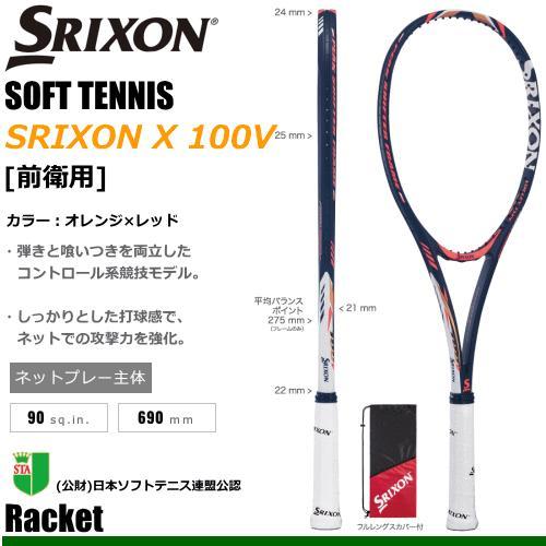 20%OFF 送料無料 SRIXON[スリクソン]ソフトテニス ラケット SRIXON X 100V 前衛用 SR11702OR] 張り代込 返品・交換不可 送料無料 smtb-MS メーカー