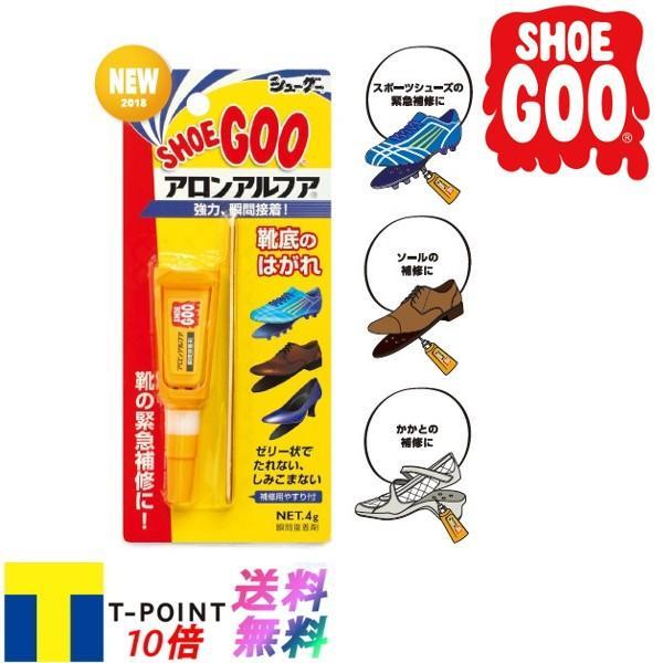 SHOEGOO シューグー × アロンアルファ ゼリー状 透明 瞬間接着 靴用 修理 ソール かかと 補修 手入れ ゴム製品 4g 送料無料|spocon-store|04