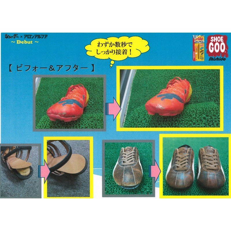 SHOEGOO シューグー × アロンアルファ ゼリー状 透明 瞬間接着 靴用 修理 ソール かかと 補修 手入れ ゴム製品 4g 送料無料|spocon-store|06