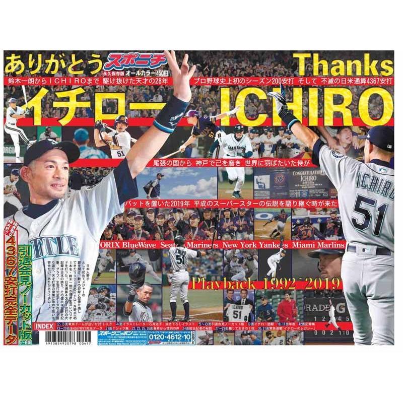 ありがとうイチロー sponichi-tokyo