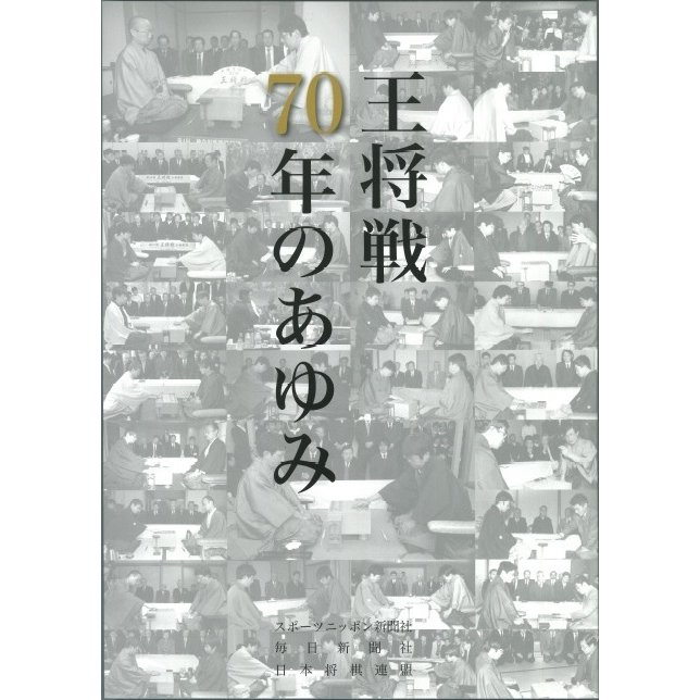 王将戦 70年のあゆみ|sponichi-tokyo