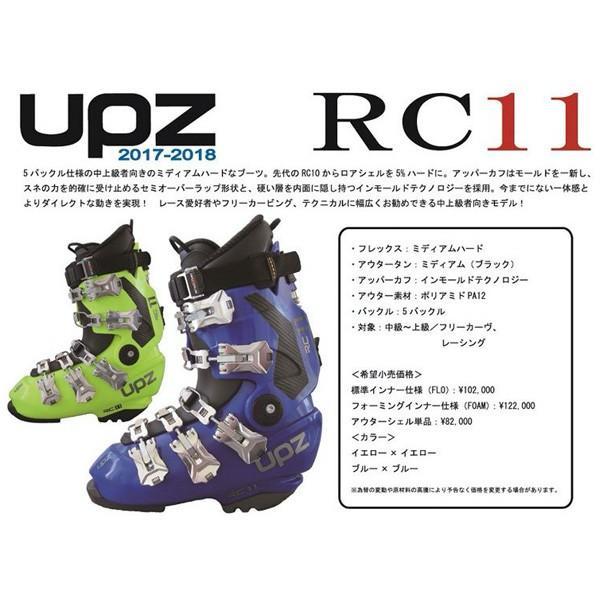 【国内正規品】 ユーピーゼット UPZ スノーボードブーツ メンズ RC11 ブルー 【2017-18】