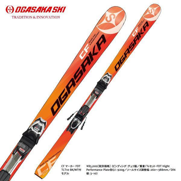 OGASAKA ( オガサカ スキー 板 ) 【19-20 モデル】CF + MARKER FDT TLT 10 BK/WHT 【金具付き スキーセット】