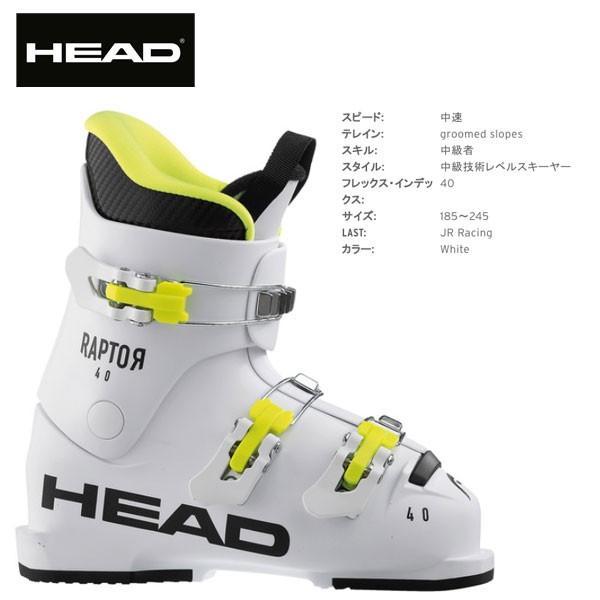 HEAD (ヘッド ジュニア スキーブーツ) ジュニア 【18-19 モデル】RAPTOR 40 ( ラプター 40 ) 【当店オリジナルブーツケースサービス中!】