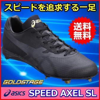 ゴールドステージ 野球スパイクシューズ 特価 アシックス スピードアクセルSL SFS301