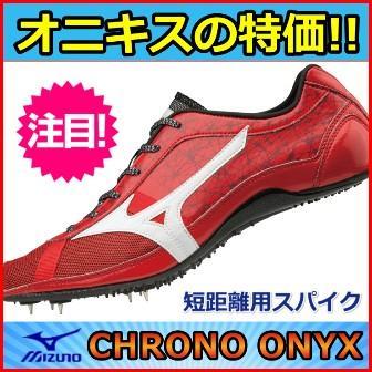 クロノオニキス ミズノ 陸上スパイク 特価 CHRONO ONYX 短距離用 U1GA185001