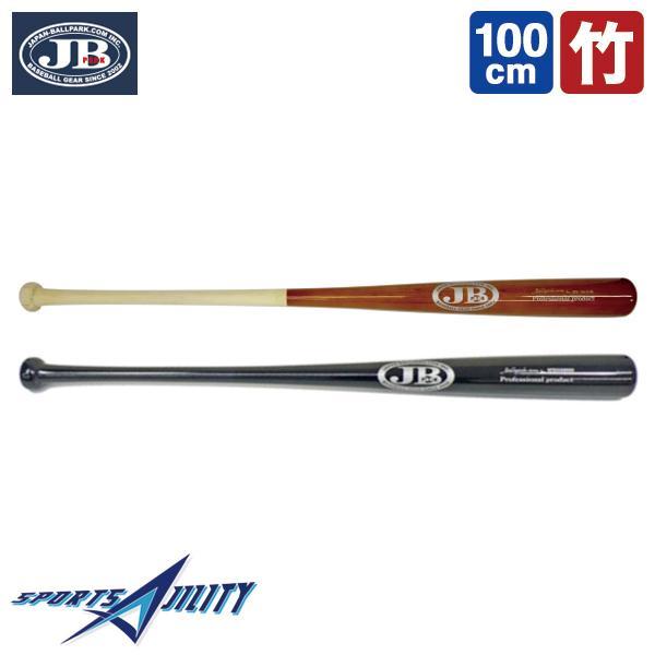 野球 一般用 バット トレーニングバット JB ボールパークドットコム 長尺 100cm 950g 1000g 竹バット 練習用 トレーニング バッティング 向上へ