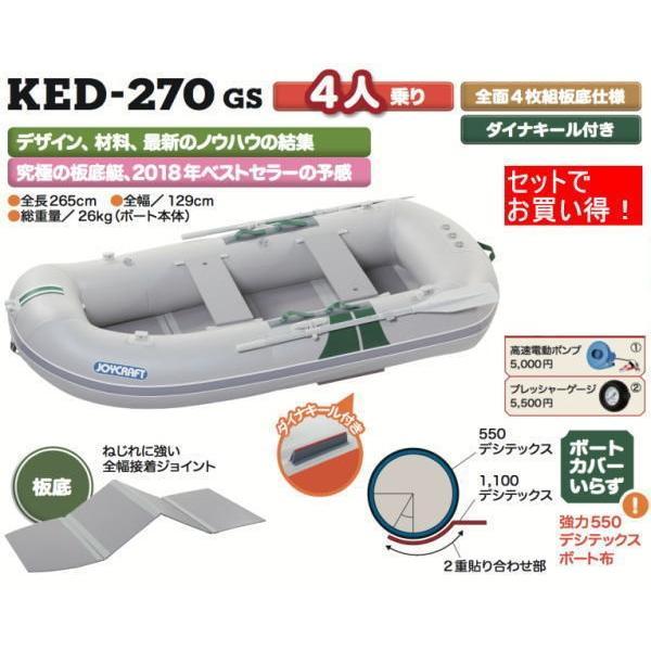 JOYCRAFT ジョイクラフト KED-270GS ローボート 手漕ぎゴムボート 電動ポンプ+圧力ゲージ付|sports-diary
