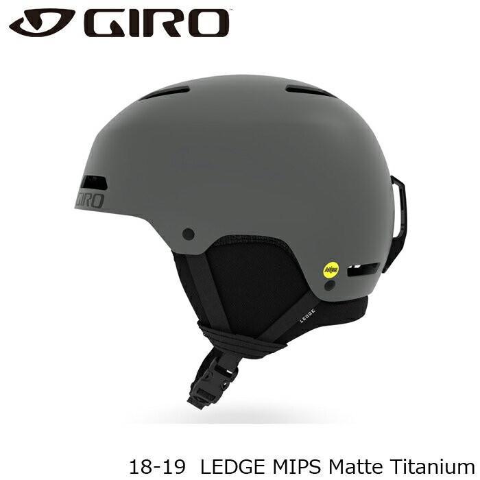 ジロ ヘルメット 18-19 GIRO LEDGE MIPS Matte Titanium レッジ ミップス 日本正規品