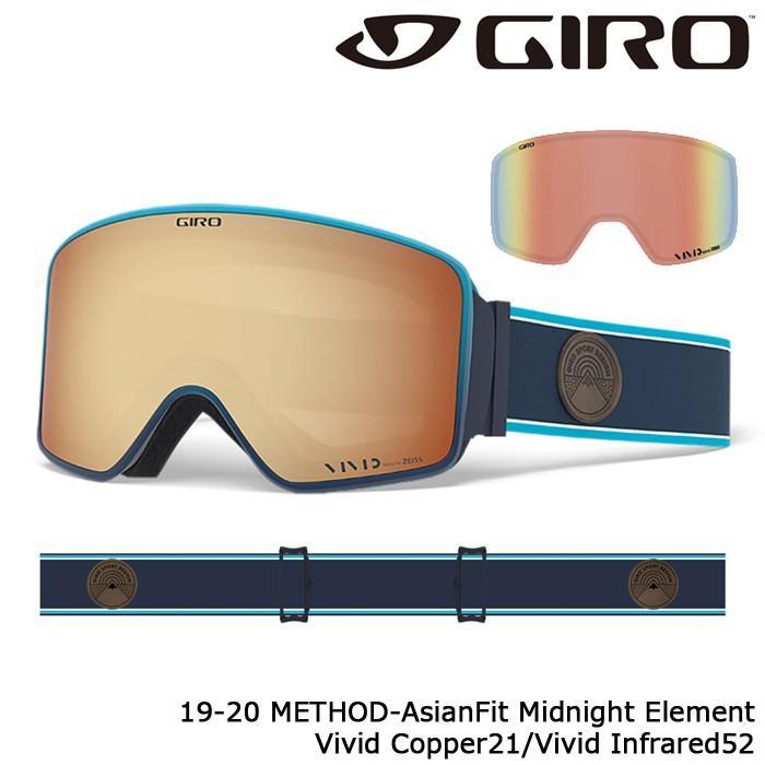 【2019春夏新作】 ジロ ゴーグル 19-20 GIRO METHOD ASIAN FIT MIDNIGHT ELEMENT Vivid Copper21/Vivid Infrared52 7106053 メソッド アジアンフィット 日本正規品, ハンガー屋 ce905377