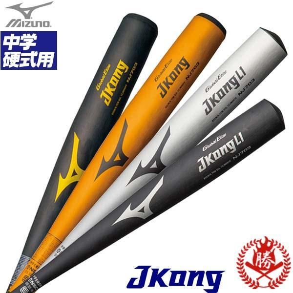ミズノ/中学硬式バット/Jコング/JコングL1/ミドルバランス/グローバルエリート/JKONG/硬式/金属/バット/中学/硬式用バット/mizuno/1cjmh609-610