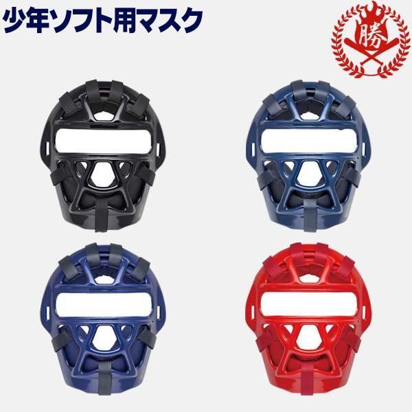 ミズノ/少年ソフトボール用/キャッチャー/マスク/捕手用/キャッチャー用品/1djqs140/gm-mask-js1