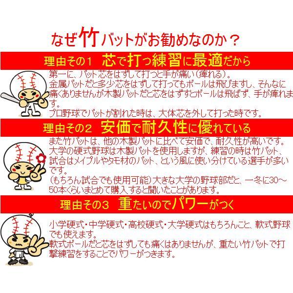 激安竹バット/硬式 軟式 少年 中学 高校 大学 硬式 軟式 などさまざまな野球に対応! 実打可 トレーニングバットtakebat-1|sports-musashi|03