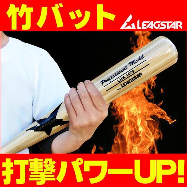 激安竹バット/硬式 軟式 少年 中学 高校 大学 硬式 軟式 などさまざまな野球に対応! 実打可 トレーニングバットtakebat-1|sports-musashi|04