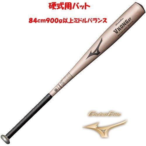 野球 硬式用 金属バット MIZUNO 1CJMH10884 ミズノ グローバルエリート VKong 07 金属製