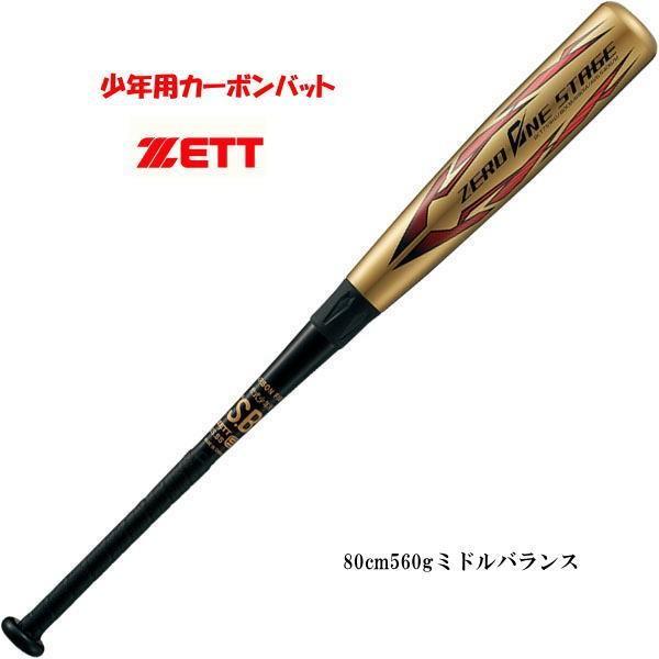 軟式用 カーボンバット 少年用 ゼロワンステージ BCT75910 ゼット 野球