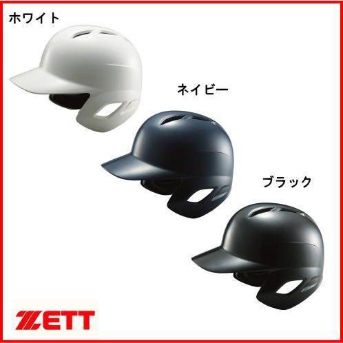 野球用品【ゼット】 BHL170 ZETT ヘルメット(硬式用)両耳付打者用