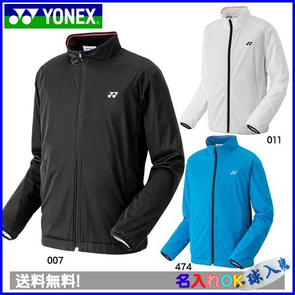 ★ネーム刺繍OK 送料無料 ヨネックス テニス スポーツウェア ウインドジャケット 51023