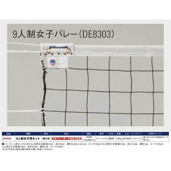 9人制女子用ネット テクノーラ セノーバレーボールネット Senoh 日本バレーボール協会公認品 検定AA級 DE8303  メーカーから発送商品