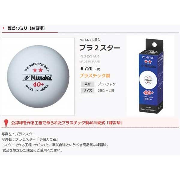 プラ2スター3個入り プラスチック製40ミリ練習球 日卓 NB-1320|sportsguide