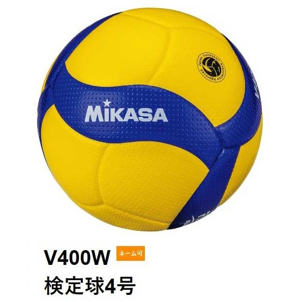 V400W ミカサ 4号検定球 試合球 18枚パネル 中学校・家庭婦人用