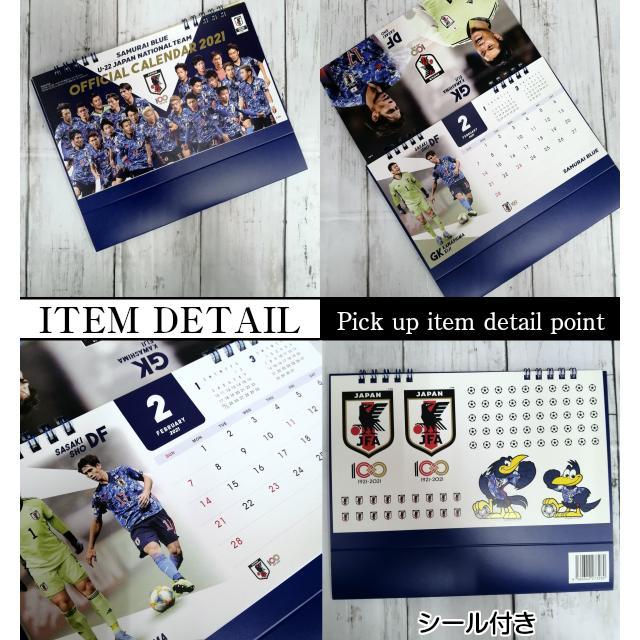 2021 サッカー日本代表カレンダー (SAMURAI BLUE・U22 National Team) 卓上タイプ|sportshoprio|02