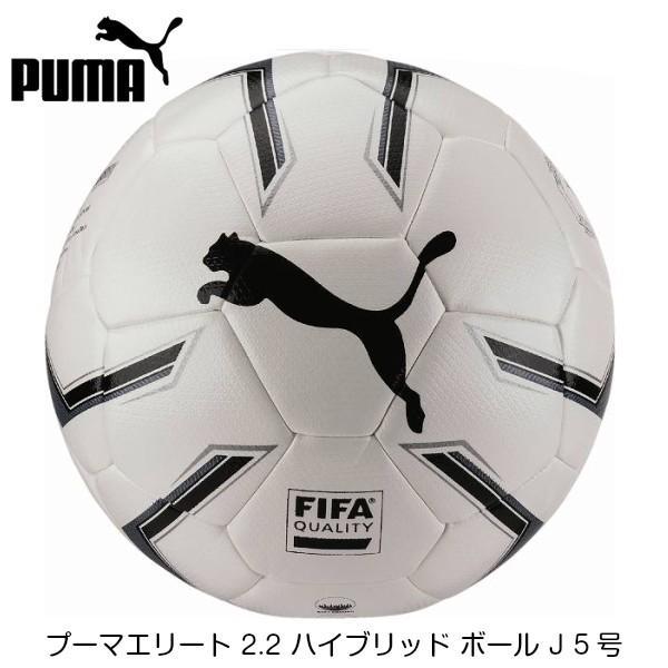 プーマ プーマエリート 2.2 ハイブリッド (FIFA QUALITY) ボール J 5号