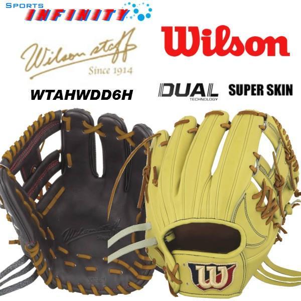 刺繍無料 ウィルソン 硬式用グローブ Wilson staff DUAL 内野手用