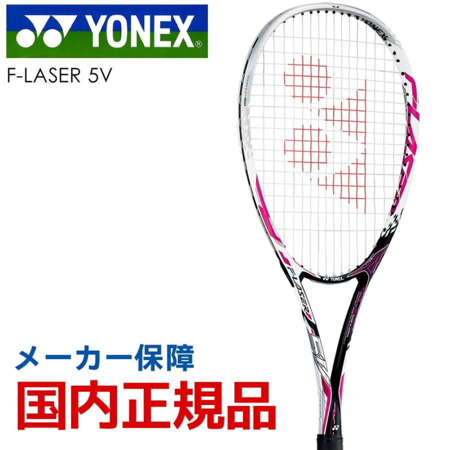 【代引き不可】 ヨネックス YONEX ソフトテニスソフトテニスラケット F-LASER 5V エフレーザー5V エフレーザー5V FLR5V-026「カスタムフィット対応 オウンネーム可 オウンネーム可 YONEX 」, MAGAZZINO:2c82468d --- airmodconsu.dominiotemporario.com