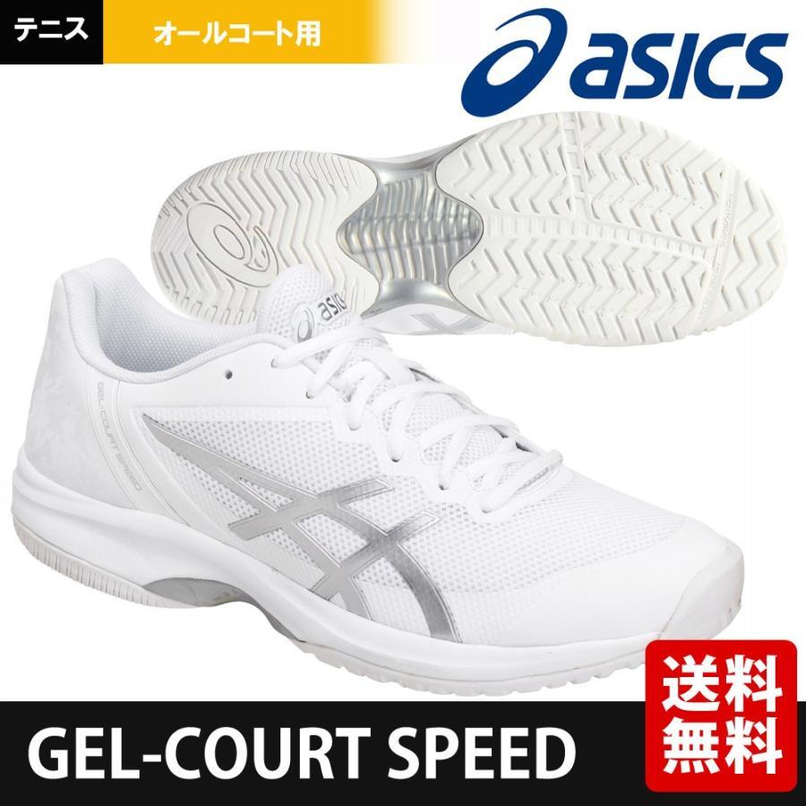アシックス asics テニスシューズ ユニセックス GEL-COURT SPEED ゲルコートスピード オールコート用 TLL798-0193