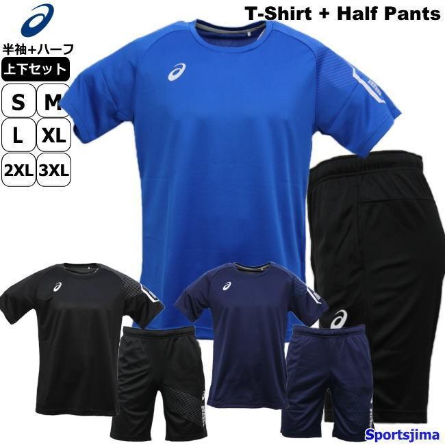 アシックス ジャージ 上下 メンズ トレーニングウェア リモ ランニング Tシャツ 半袖 + ハーフ 2031B203 2031B208 3カラー 吸汗速乾 上下セット|sportsjima