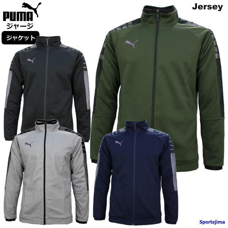 プーマ ジャージ ジャケット メンズ トレーニングウェア 656326 4カラー 吸汗速乾 上着 アウター PUMA ビッグロゴ スポーツ|sportsjima