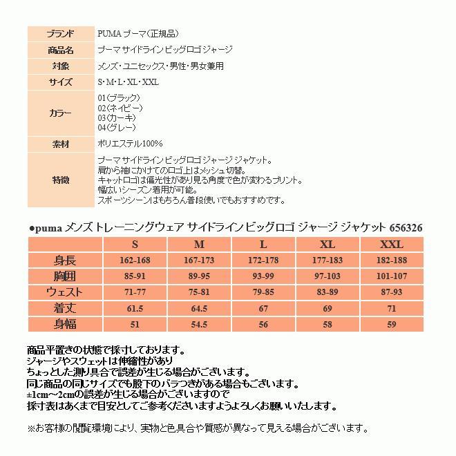 プーマ ジャージ ジャケット メンズ トレーニングウェア 656326 4カラー 吸汗速乾 上着 アウター PUMA ビッグロゴ スポーツ|sportsjima|10