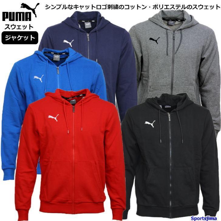 プーマ スウェット ジャケット メンズ トレーニングウェア パーカー TEAMGOAL23 656972 5カラー ストレッチ 上着 アウター PUMA|sportsjima