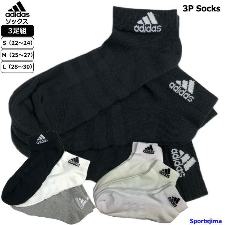 アディダス ソックス メンズ レディース ジュニア 3足組 FXI63 3カラー 靴下 スニーカーソックス ショートソックス adidas ゆうパケット対応|sportsjima