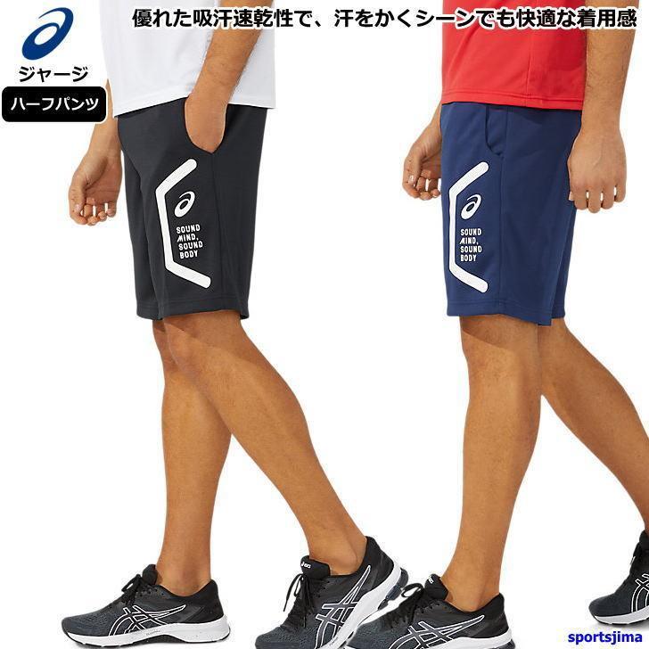アシックス ジャージ パンツ メンズ トレーニングウェア ハーフパンツ 2031C263 2カラー 吸汗速乾 ストレッチ ズボン 半ズボン|sportsjima