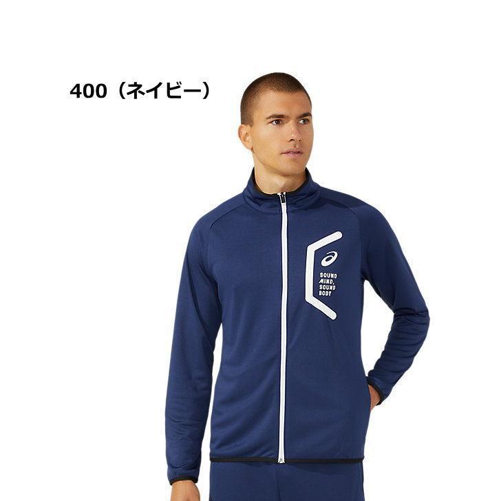 アシックス ジャージ ジャケット メンズ トレーニングウェア 2031C261 5カラー 吸汗速乾 上着 ベーシック アウター ランニング スポーツウェア sportsjima 06