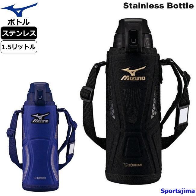 水筒 1.5リットル ミズノ 保冷専用 ワンタッチ ステンレス ボトル 16JYA015 2カラー 象印 MIZUNO クールボトル SDFX15|sportsjima