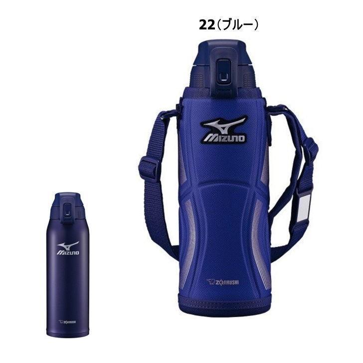 水筒 1.5リットル ミズノ 保冷専用 ワンタッチ ステンレス ボトル 16JYA015 2カラー 象印 MIZUNO クールボトル SDFX15|sportsjima|02