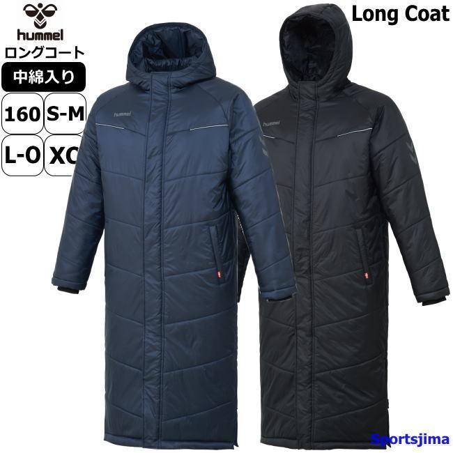 ヒュンメル コート メンズ 中綿 ロングコート トレーニングウェア HAW8085 2カラー 保温 防寒 あったか ベンチコート 撥水 防風 アウター