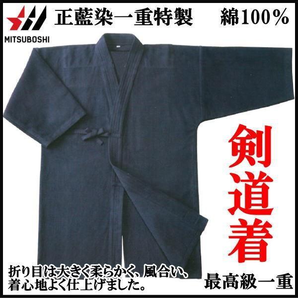 道着 剣道 最高級一重 剣道着 上着 ミツボシ MITSUBOSHI 正藍染一重特製 綿100% T065 3号・3.5号