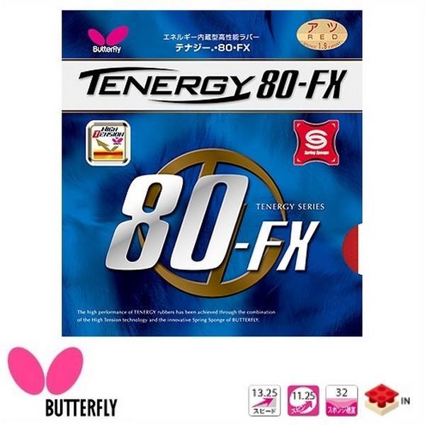 高回転/高速/安定ラバー テナジー・80・FX 裏ソフトラバー Butterfly-バタフライ 卓球用品/卓球ラバー SALE/セール