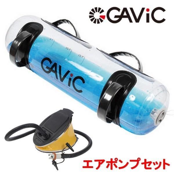 GAVIC-ガビック ウォーターバッグ 空気入れセット スポーツグッズ/体幹トレーニングッズ